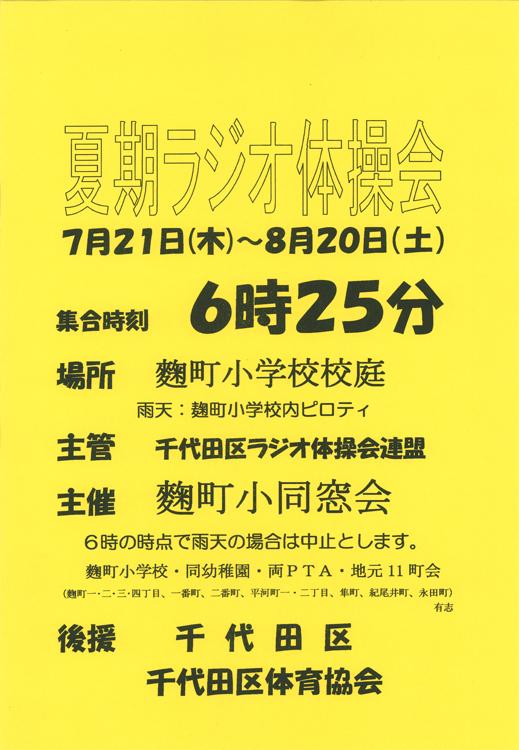 夏季ラジオ体操 麹町小学校校庭