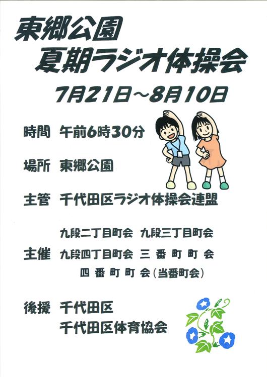 夏季ラジオ体操 東郷公園