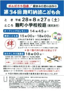 20160824koujimachi-nouryo