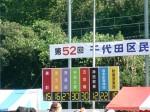 2014区民体育大会
